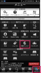 Screenshot_2017-01-26-22-48-56-159_jp_co_rakuten_sec_ispeed
