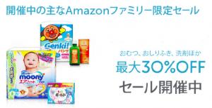 Amazonファミリーのセール