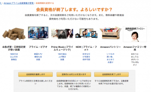 amazonの解約